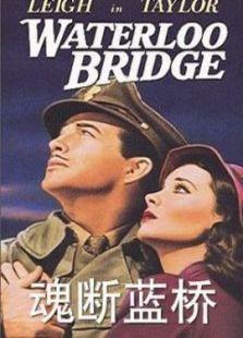 魂断蓝桥1940