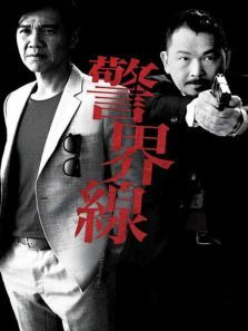 警界线粤语版