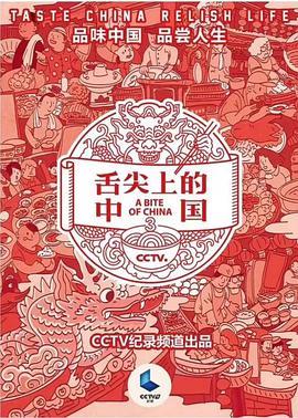 舌尖上的中国 第三季